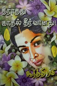 Tamil book தீராதது காதல் தீர்வானது...