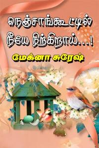 Tamil book நெஞ்சாங்கூட்டில் நீயே நிற்கிறாய்...!