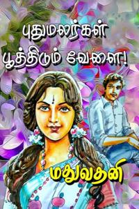 Tamil book புதுமலர்கள் பூத்திடும் வேளை!