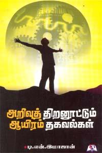 Arivu Thiranootum Aayiram Thagavalgal - அறிவுத் திறனூட்டும் ஆயிரம் தகவல்கள்
