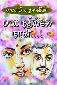 Tamil book மாய நதியிலே நான்...!