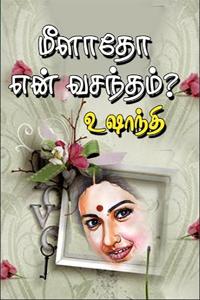 Tamil book மீளாதோ என் வசந்தம்