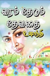 Tamil book வரம் தேடும் தேவதை..!