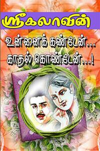 Tamil book உன்னைக் கண்டேன்... காதல் கொண்டேன்...!