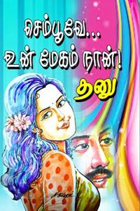 Tamil book செம்பூவே.. உன் மேகம் நான்!