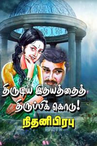 Tamil book திருடிய இதயத்தைத் திருப்பிக் கொடு!