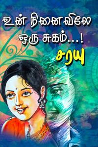 Tamil book உன் நினைவிலே ஒரு சுகம்..!