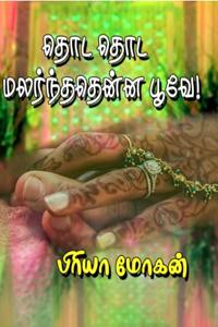 Tamil book தொட தொட மலர்ந்ததென்ன பூவே!