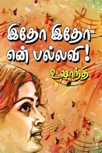 Tamil book இதோ இதோ என் பல்லவி!