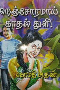 Tamil book நெஞ்சோரமாய் காதல் துளி!