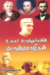 Tamil book Ulaga Perarignargalin Ponmozhigal