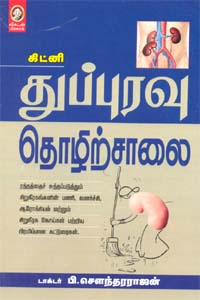 Thuppuravu Tholirchaalai - துப்புரவுத் தொழிற்சாலை