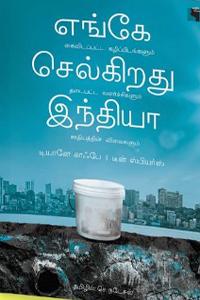 Tamil book எங்கே செல்கிறது இந்தியா