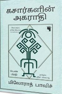 Tamil book கசார்களின் அகராதி - பெண்கள் பிரதி