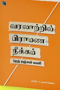 Tamil book வரலாற்றில் பிராமண நீக்கம்