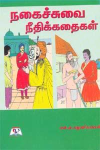 Tamil book Nagaichuvai Neethikathaigal