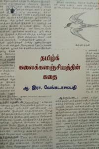 தமிழ்க் கலைக்களஞ்சியத்தின் கதை