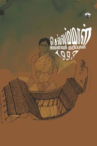 செல்லம்மாள் - நினைவுக் குறிப்புகள் 1993