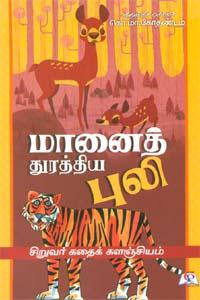 Maanai Thurathiya Puli - மானைத் துரத்திய புலி