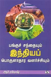 Tamil book Pangu Santhaiyin India Porulathaara Valarchiyum