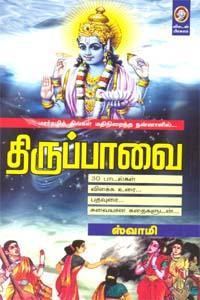 Thiruppavai - திருப்பாவை