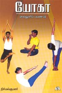 Yoga - யோகா (கல்லூரிப் பயணம்)