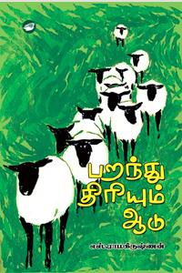 Tamil book பறந்து திரியும் ஆடு