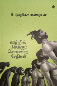 Tamil book காற்றில் மிதக்கும் சொல்லாத சேதிகள்
