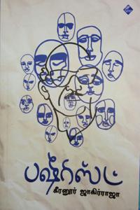 Tamil book பஷீரிஸ்ட்
