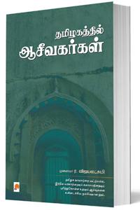 Tamil book தமிழகத்தில் ஆசீவகர்கள்
