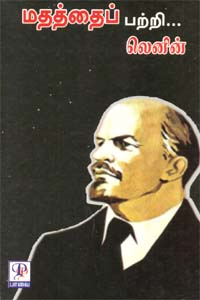 Mathathai Patri Lenin - மதத்தைப் பற்றி லெனின்