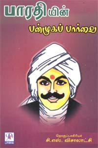 Bharathiyin Panmuga Parvai - பாரதியின் பன்முகப் பார்வை