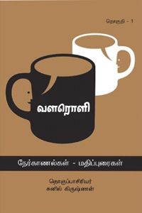 Tamil book வளரொளி