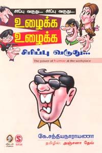 Ulakka ulakka Sirippu Varathu.. - உழைக்க உழைக்க சிரிப்பு வருது...