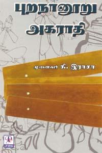 Puranaanoor Agaraathi - புறநானூறு அகராதி