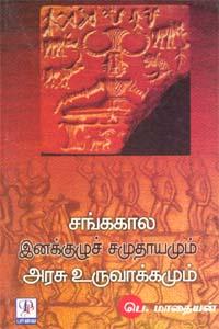 SangakalaI Inakulu Samuthayamum Arasu Uruvaakkamum - சங்ககால இனக்குழுச் சமுதாயமும் அரசு உருவாக்கமும்