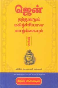Tamil book ஜென் தத்துவமும் மகிழ்ச்சியான வாழ்க்கையும்