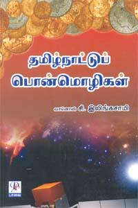 Tamilnaatu Ponmozhigal - தமிழ் நாட்டுப் பொன்மொழிகள்