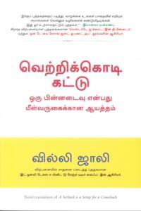 Tamil book வெற்றிக்கொடி கட்டு (ஒரு பின்னடைவு என்பது மீள்வருகைக்கான ஆயத்தம்)
