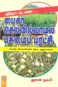 Tamil book Paise Selavillamal Pasumai Puratchi