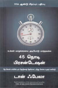 Tamil book உன் வாழ்க்கையை அடியோடு மாற்றவல்ல 45 நொடி பிரசன்டேஷன்