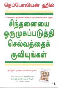 Tamil book சிந்தனையை ஒருமுகப்படுத்தி செல்வத்தைக் குவியுங்கள்