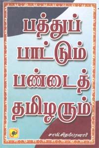 Tamil book Pathupaatum Pandaitamilarum