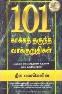 Tamil book 101 காக்கத் தகுந்த வாக்குறுதிகள்