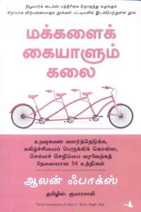 Tamil book மக்களைக் கையாளும் கலை
