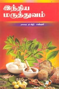 Indiya Maruthuvam - இந்திய மருத்துவம்
