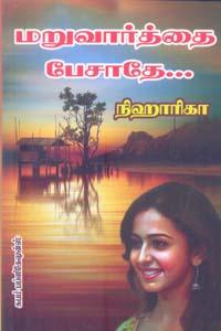 Tamil book மறுவார்த்தை பேசாதே...