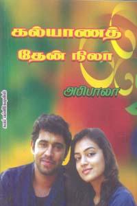 Tamil book கல்யாணத் தேன் நிலா