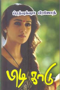 Tamil book பிடி காடு