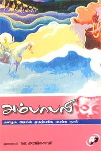 Ambabali - அம்பாபலி